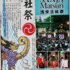 2016年 三社祭ポスター(3)