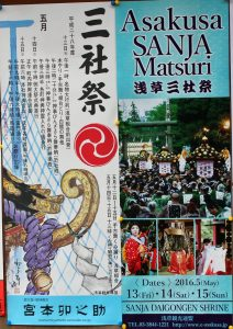 三社祭ポスター