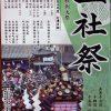 2016年三社祭ポスター(2)