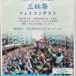 2016年三社祭ポスター(4)