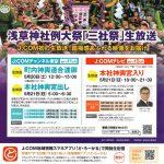 三社祭J:COM生放送!