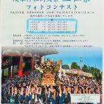 三社祭ポスター(5) フォトコンテスト