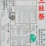 三社祭ポスター(2)