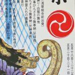 三社祭ポスター(3)