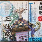 三社祭ポスター(1)